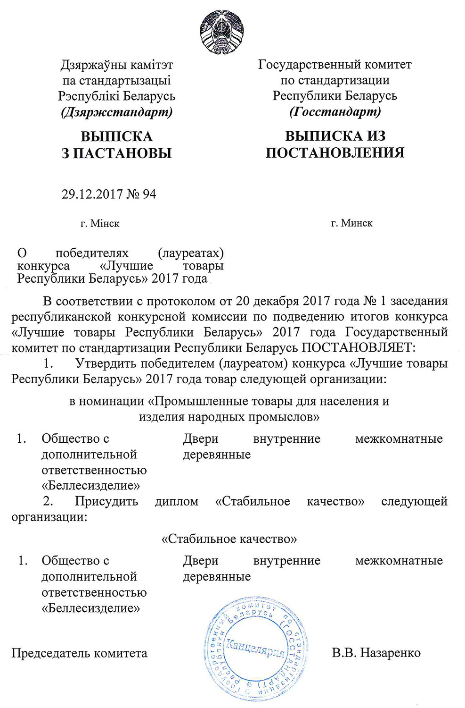 Лучшие товары республики Беларусь 2017 Belwooddoors